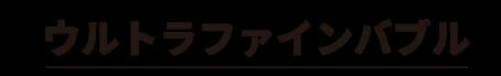 UFBウルトラファインバブル